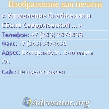Управление Снабжения и Сбыта Свердловской Области ГУ по адресу: Екатеринбург,  8-го марта Ул.