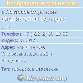 Почтовое отделение ВЛАДИВОСТОК 17, индекс 690017 по адресу: улицаГероев Тихоокеанцев,дом22,г. Владивосток