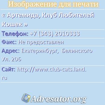 Артемида, Клуб Любителей Кошек по адресу: Екатеринбург,  Белинского Ул. 206