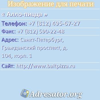 Алло-пицца по адресу: Санкт-Петербург, Гражданский проспект, д. 104, корп. 1
