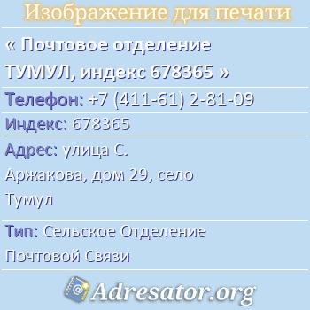 Почтовое отделение ТУМУЛ, индекс 678365 по адресу: улицаС. Аржакова,дом29,село Тумул