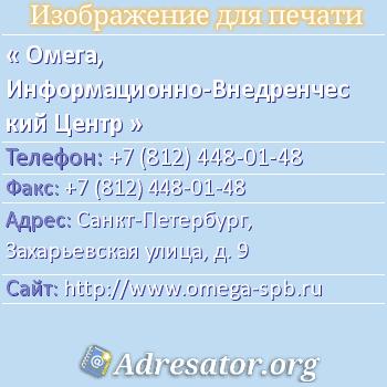 Омега, Информационно-внедренческий Центр по адресу: Санкт-Петербург, Захарьевская улица, д. 9