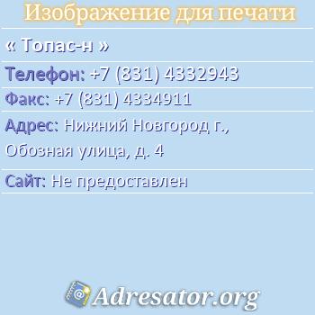Топас-н по адресу: Нижний Новгород г., Обозная улица, д. 4