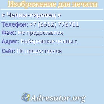 Челны-кировец по адресу: Набережные челны г.