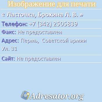 Ласточка, Брохина Л. В. по адресу: Пермь,  Советской армии Ул. 31