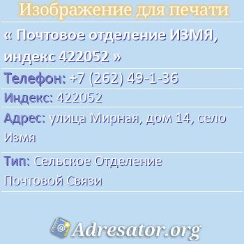 Почтовое отделение ИЗМЯ, индекс 422052 по адресу: улицаМирная,дом14,село Измя