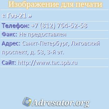 Гэз-21 по адресу: Санкт-Петербург, Лиговский проспект, д. 53, 3-й эт.