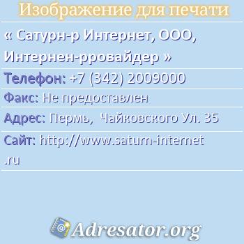 Сатурн-р Интернет, ООО, Интернен-рровайдер по адресу: Пермь,  Чайковского Ул. 35