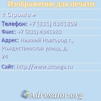 Стронга по адресу: Нижний Новгород г., Рождественская улица, д. 24