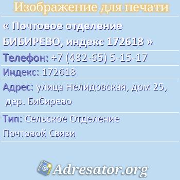 Почтовое отделение БИБИРЕВО, индекс 172618 по адресу: улицаНелидовская,дом25,дер. Бибирево