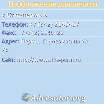 Сткс-пермь по адресу: Пермь,  Героев хасана Ул. 76