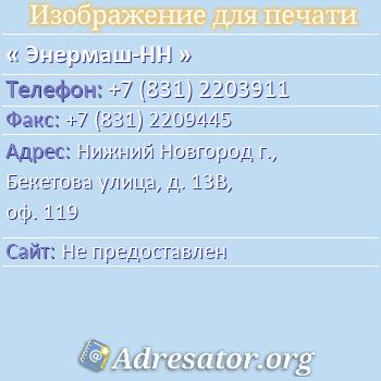 Энермаш-НН по адресу: Нижний Новгород г., Бекетова улица, д. 13В, оф. 119