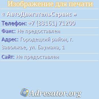 АвтоДвигательСервис по адресу: Городецкий район, г. Заволжье, ул. Баумана, 1