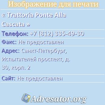 Trattoria Ponte Alla Cascata по адресу: Санкт-Петербург, Испытателей проспект, д. 30, корп. 2