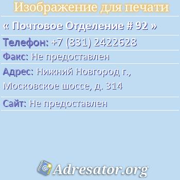 Почтовое Отделение # 92 по адресу: Нижний Новгород г., Московское шоссе, д. 314