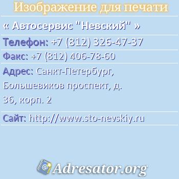 """Автосервис """"Невский"""" по адресу: Санкт-Петербург, Большевиков проспект, д. 36, корп. 2"""