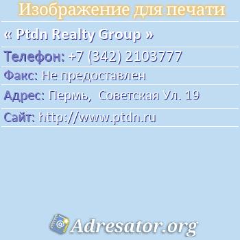 Ptdn Realty Group по адресу: Пермь,  Советская Ул. 19