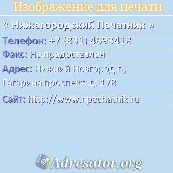 Нижегородский Печатник по адресу: Нижний Новгород г., Гагарина проспект, д. 178