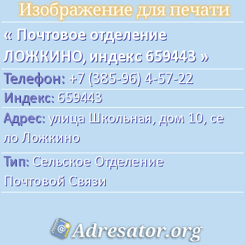 Почтовое отделение ЛОЖКИНО, индекс 659443 по адресу: улицаШкольная,дом10,село Ложкино