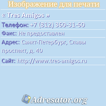 Tres Amigos по адресу: Санкт-Петербург, Славы проспект, д. 40