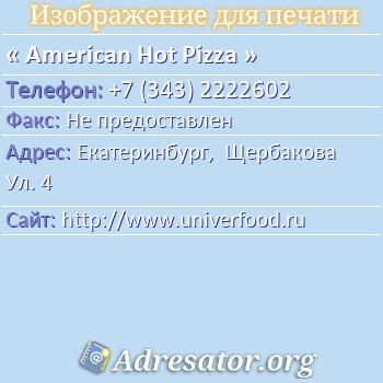 American Hot Pizza по адресу: Екатеринбург,  Щербакова Ул. 4