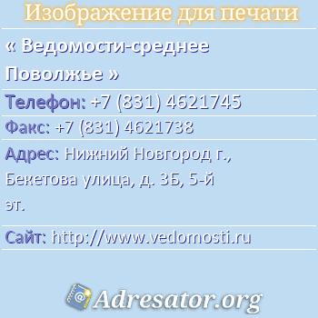 Ведомости-среднее Поволжье по адресу: Нижний Новгород г., Бекетова улица, д. 3Б, 5-й эт.