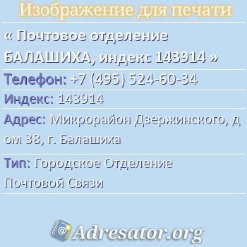 Почтовое отделение БАЛАШИХА, индекс 143914 по адресу: МикрорайонДзержинского,дом38,г. Балашиха