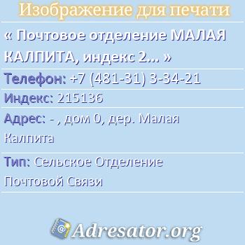 Почтовое отделение МАЛАЯ КАЛПИТА, индекс 215136 по адресу: -,дом0,дер. Малая Калпита