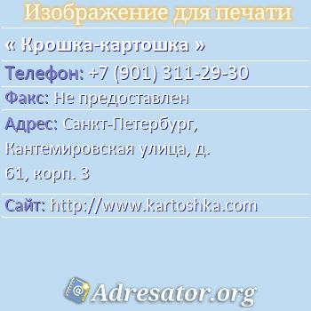 Крошка-картошка по адресу: Санкт-Петербург, Кантемировская улица, д. 61, корп. 3