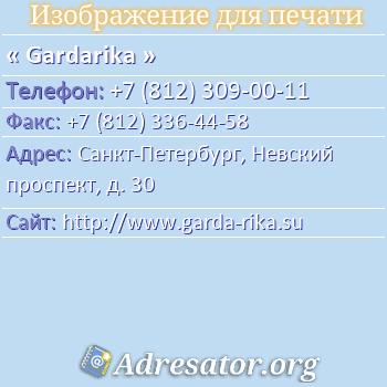 Gardarika по адресу: Санкт-Петербург, Невский проспект, д. 30