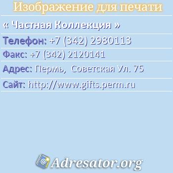 Частная Коллекция по адресу: Пермь,  Советская Ул. 75
