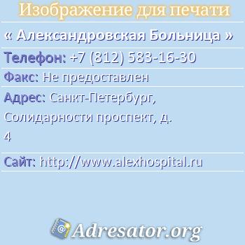 Александровская Больница по адресу: Санкт-Петербург, Солидарности проспект, д. 4