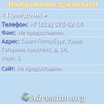 Праз-д-Ник по адресу: Санкт-Петербург, Юрия Гагарина проспект, д. 14, корп. 1