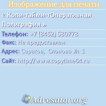 Копи-тайми-тОперативная Полиграфия по адресу: Саратов,  Слонова Ул. 1
