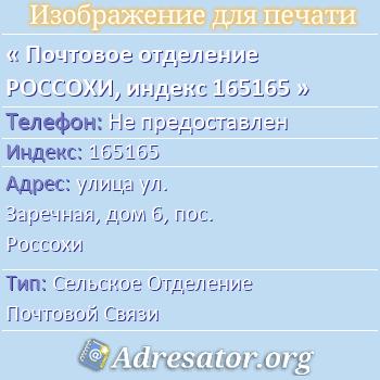 Почтовое отделение РОССОХИ, индекс 165165 по адресу: улицаул. Заречная,дом6,пос. Россохи