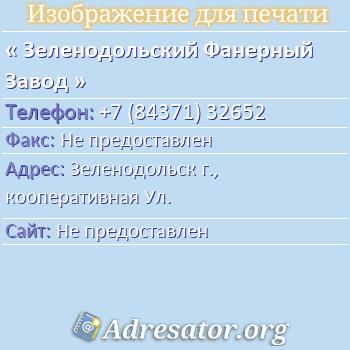 Зеленодольский Фанерный Завод по адресу: Зеленодольск г., кооперативная Ул.
