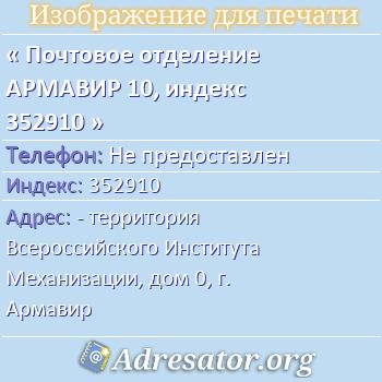 Почтовое отделение АРМАВИР 10, индекс 352910 по адресу: -территория Всероссийского Института Механизации,дом0,г. Армавир