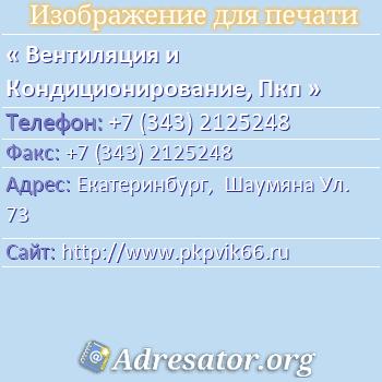 Вентиляция и Кондиционирование, Пкп по адресу: Екатеринбург,  Шаумяна Ул. 73