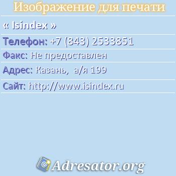 Isindex по адресу: Казань,  а/я 199