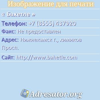 Бахетле по адресу: Нижнекамск г., химиков Просп.