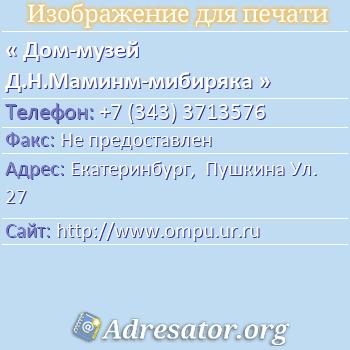 Дом-музей Д.Н.Маминм-мибиряка по адресу: Екатеринбург,  Пушкина Ул. 27