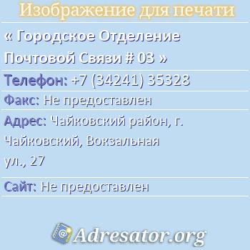 Городское Отделение Почтовой Связи # 03 по адресу: Чайковский район, г. Чайковский, Вокзальная ул., 27