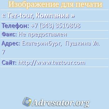 Tez-tour, Компания по адресу: Екатеринбург,  Пушкина Ул. 7