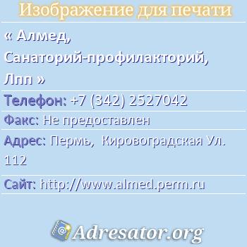 Алмед, Санаторий-профилакторий, Лпп по адресу: Пермь,  Кировоградская Ул. 112