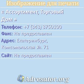 Ассортимент, Торговый Дом по адресу: Екатеринбург,  Комсомольская Ул. 71