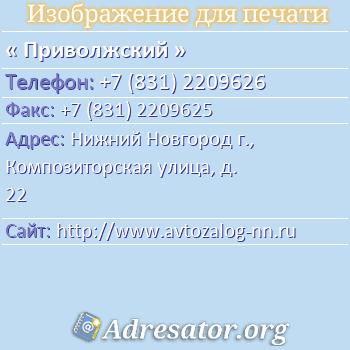 Приволжский по адресу: Нижний Новгород г., Композиторская улица, д. 22