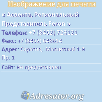 Асвента, Региональный Представитель Feron по адресу: Саратов,  Магнитный 1-й Пр. 1