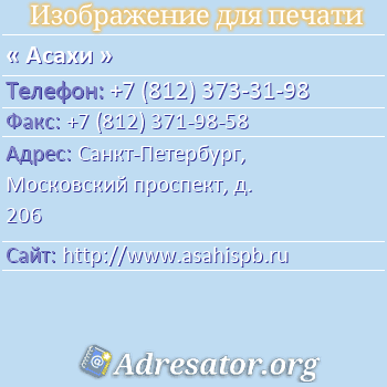 Асахи по адресу: Санкт-Петербург, Московский проспект, д. 206