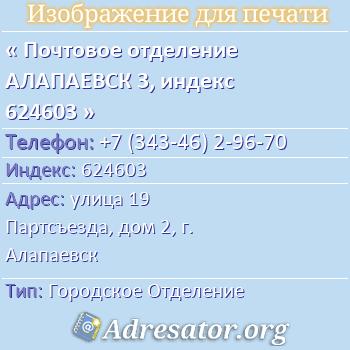 Почтовое отделение АЛАПАЕВСК 3, индекс 624603 по адресу: улица19 Партсъезда,дом2,г. Алапаевск