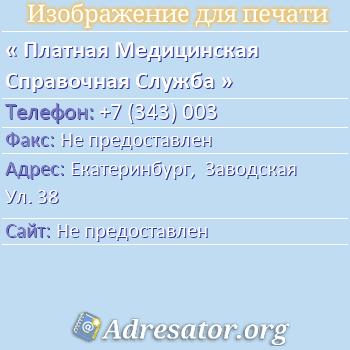 Платная Медицинская Справочная Служба по адресу: Екатеринбург,  Заводская Ул. 38
